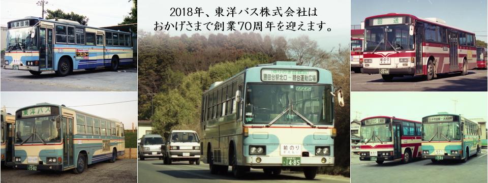 創業70周年