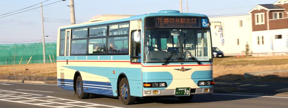 勝田台駅北口いき