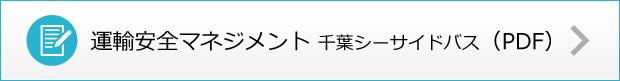 安全への取り組み_運輸安全管理_千葉シーサイドバス