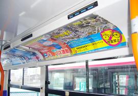車内窓上B3広告