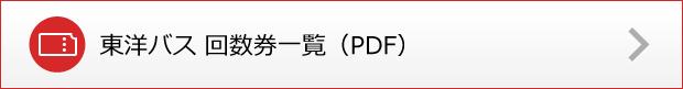 東洋バス 回数券一覧表(PDF)