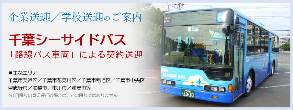 千葉シーサイドバス 企業/学校送迎バス