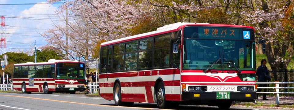 桜と東洋バス