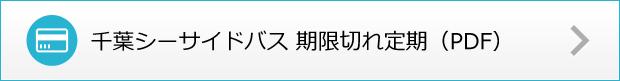 千葉シーサイドバス 期限切れ定期について(PDF)