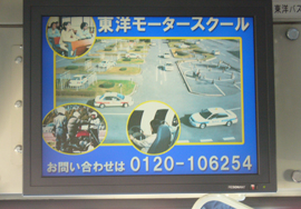 車内テレビフォト広告