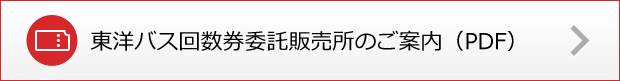 東洋バス回数券委託販売所のご案内(PDF)