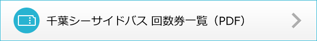 千葉シーサイドバス 回数券一覧表(PDF)