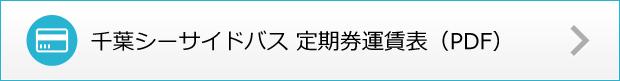 千葉シーサイドバス 定期券運賃表(PDF)