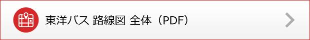東洋バス路線図 全線(PDF)
