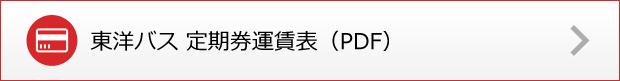 東洋バス 定期券運賃表(PDF)